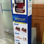 Korea Południowa, Seul, zestaw AED do reanimacji