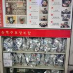 Korea Południowa, Seul, zestaw do ewakucji, w razie zagrożenia, trzęsienie ziemi