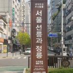 Korea Południowa, Seul, królewskie grobowce z dynastii Joseon, Seul - jak spędzić czas wolny