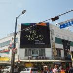 Korea Południowa, Global Luxury Suwon Market